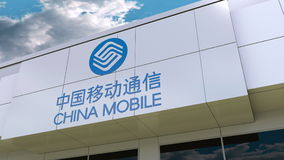 Logotipo de China Mobile en la fachada moderna del edificio Representación editorial 3D Foto de archivo libre de regalías