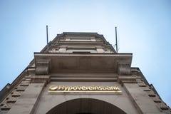 Logotipo de Hypovereinsbank em seu escritório principal de Munich Hypovereinsbank HVB é o quinto-grande das instituições financei Imagem de Stock