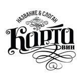 Logotipo del café Fotos de archivo