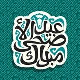Logotipo del vector para UL-Adha Mubarak de Eid Libre Illustration