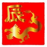 Logotipo do dragão Ilustração Royalty Free