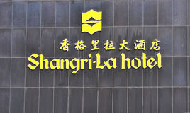 logotipo do hotel do Shangri-la Foto de Stock Royalty Free