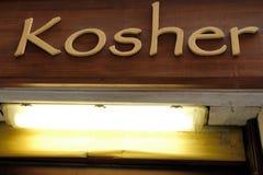 Logotipo kosher de la muestra en el cuarto judío en Vennice, Italia fotografía de archivo libre de regalías