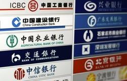 Logotipos del banco en China Imágenes de archivo libres de regalías