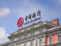 Logotyp bank chin Zdjęcia Stock
