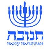 Logotyp för Chanukkah för Falt designstil lycklig Bokstäver av den lyckliga Chanukkahlogomallen royaltyfri illustrationer
