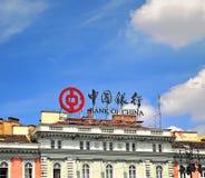 Logotype της Τράπεζας της Κίνας Στοκ φωτογραφίες με δικαίωμα ελεύθερης χρήσης