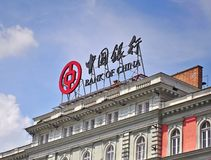 Logotype της Τράπεζας της Κίνας Στοκ Φωτογραφίες