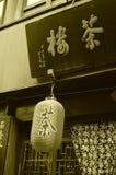 Loja do chá Foto de Stock