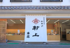 Loja doce tradicional japonesa Kanazawa Foto de Stock