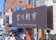 Lokal marknad Takayama Japan Royaltyfria Foton