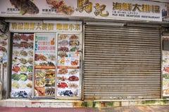 Lokalny restauracyjny przymknięcie w ranku i otwiera w wieczór w Hong Kong, Chiny obrazy stock