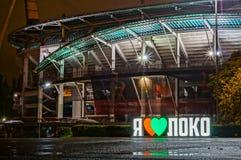 Lokomotiv Moskwa stadium przy nocą Obrazy Stock