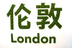 London sign with chinese version. Made with grass on a white background Stock Image