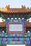 Decorative gate on Gerrard Street, Chinatown London, United Kingdom. LONDON, UNITED KINGDOM - JUNE 21, 2017 : Decorative gate on Gerrard Street, Chinatown London Stock Image