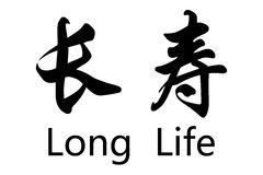 Long Life stock image