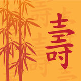 Long life vector illustration. Illustration with chinese symbol for long life Stock Images