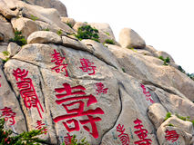 Longevity character on Laoshan Mountain rocks Royalty Free Stock Photo