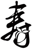 Longevity Chinese Text Symbol with Fruit vector Illustration Stock Photo