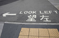 Look left road sign Stock Photo