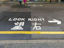 Look right sign Royalty Free Stock Images