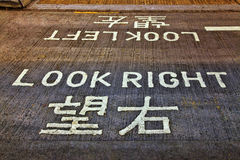 Look Right sign in a London street Royalty Free Stock Photography