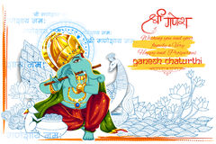 Lord Ganpati background for Ganesh Chaturthi. Illustration of Lord Ganpati background for Ganesh Chaturthi with message Shri Ganeshaye Namah Prayer to Lord royalty free illustration