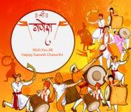 Lord Ganpati for Happy Ganesh Chaturthi festival celebration of India Royalty Free Stock Photo