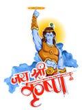 Lord Krishna in Happy Janmashtami festival of India Stock Photo