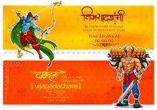 Lord Rama avec la flèche d'arc tuant Ravan illustration libre de droits