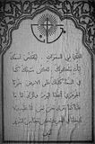 The Lord's Prayer. The Greek Orthodox version of the Lord's Prayer in Arabic Stock Image