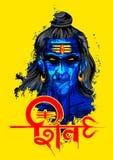 Lord Shiva Indian God of Hindu. Illustration of Shiv written in hindi meaning Lord Shiva, Indian God of Hindu with mantra Om Namah Shivaya ( I bow to Shiva Royalty Free Stock Photo