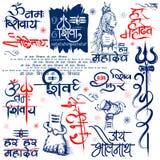 Lord Shiva, Indische God van Hindoes Stock Afbeeldingen