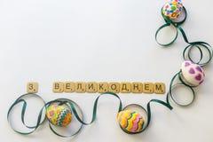 Los huevos y la cinta de Pascua mienten en el fondo blanco Fotos de archivo libres de regalías