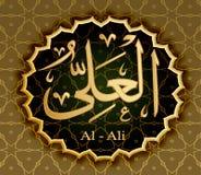 Los nombres del Todopoderoso de Ali del ` del al de Alá stock de ilustración