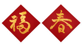 Los pareados chinos del Año Nuevo, adornan los elementos por Año Nuevo chino Fotos de archivo libres de regalías
