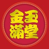 Los tesoros llenan el hogar - Año Nuevo chino Imagen de archivo libre de regalías