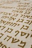 Losa de mármol con el texto en hebreo foto de archivo libre de regalías