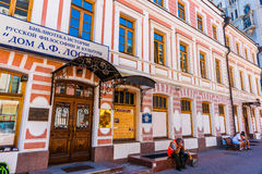 Losev House and library in Arbat street of Moscow. Russia, on Sunday, July 13, 2014. Vakhtangov Theatre and fountain Turandot in Arbat street of Moscow, Russia Royalty Free Stock Image