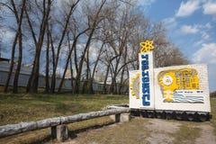Lost city. Near Chernobyl area. CHERNOBYL, UKRAINE - Apr. 26, 2015: Lost city near Chernobyl area Stock Photo