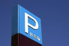 Lote de estacionamento imagens de stock royalty free