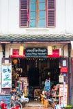 LOUANGPHABANG,老挝- 2017年1月11日:纪念品店的门面的看法 特写镜头 垂直 免版税库存照片