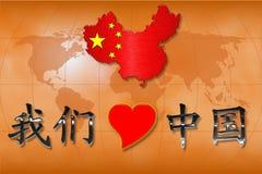We love China Royalty Free Stock Photo