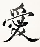 `Love` Chinese Calligraphy. Chinese Calligraphy - `love` in chinese character Stock Photo