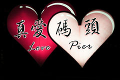 Love Pier. This is a sign means Love Pier,Love Pier is a landscope near Love River in Kaohsiung Taiwan. The left two Chinese words means True Love,another two Royalty Free Illustration