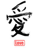 Love, traditional chinese calligraphy Royalty Free Stock Images