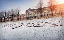 We love Tver. The inscription on the waterfront: We love Tver Stock Photography