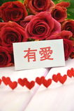 With love wishes in chinese and bouquet of gorgeous red roses Royalty Free Stock Photography
