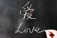 Love word in Chinese and English Stock Image