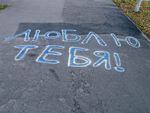 Love you, blue text as graffiti on asphalt, Stock Images